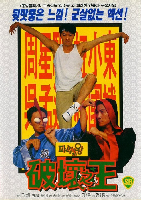 Love on Delivery, Stephen Chow