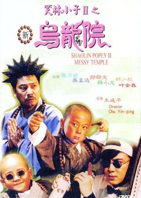Shaolin Popey II: Messy Temple Movie Poster, 1994, Actor: Dicky Cheung Wai-Kin, Hong Kong Film