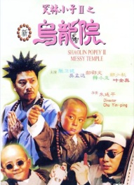 Shaolin Popey II: Messy Temple