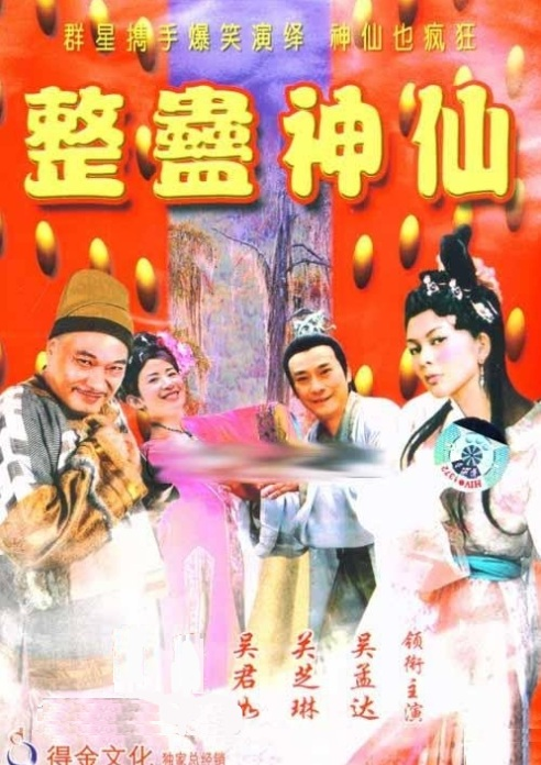The Eight Hilarious Gods Movie Poster, 1994, Hong Kong Film
