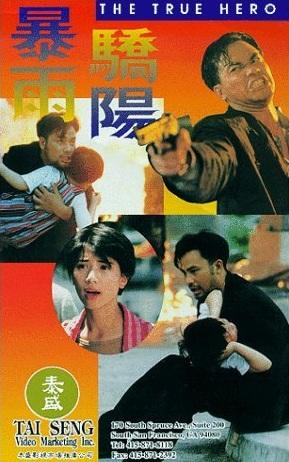 The True Hero Movie Poster, 1994