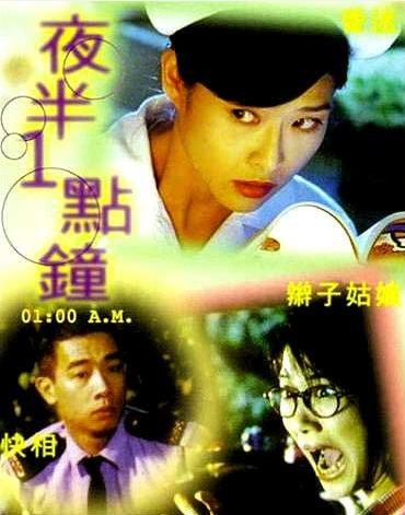 01:00 A.M. Movie Poster, 1995, Veronica Yip