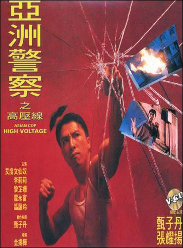 Asian Cop: High Voltage movie poster, 1995, Actor: Donnie Yen Chi-Tan, Hong Kong Film