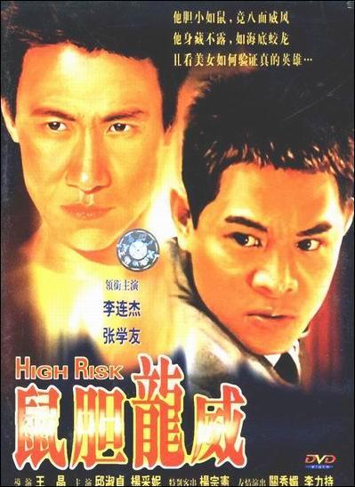 High Risk Movie Poster, 1995, Actor: Jet Li, Jacky Cheung Hok-Yau, Hong Kong Film