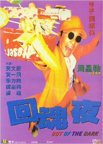 Out of the Dark Movie Poster, 1995, Actor: Stephen Chow Sing-Chi, Hong Kong Film