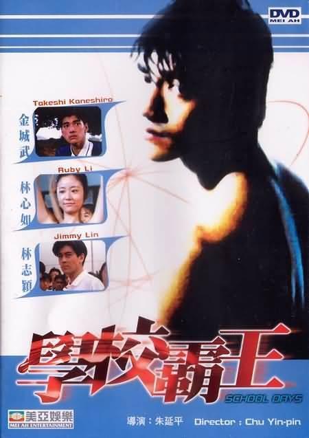 School Days Movie Poster, 1995, Actress: Ruby Lin  Xin-Ru, Hong Kong Film