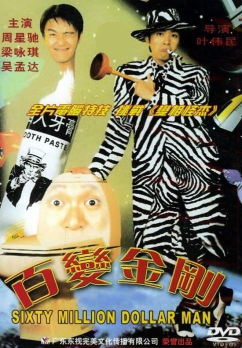 Sixty Million Dollar Man Movie Poster, 1995, Actor: Stephen Chow Sing-Chi, Hong Kong Film