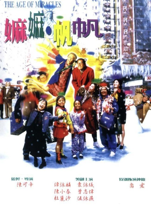 The Age of Miracles Movie Poster, 1995