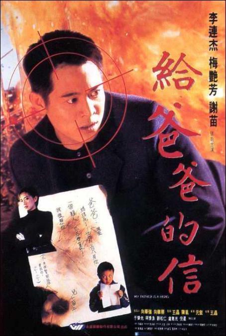 The Enforcer Movie Poster, 1995, Actor: Jet Li Lian-Jie, Hong Kong Film