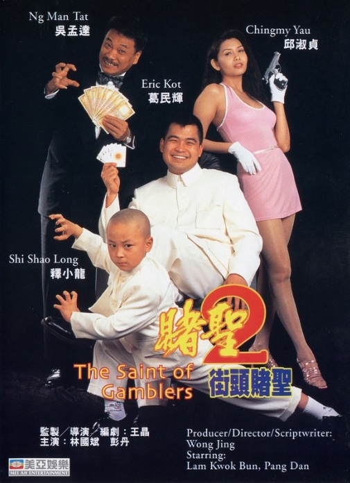 The Saint of Gamblers Movie Poster, 1995