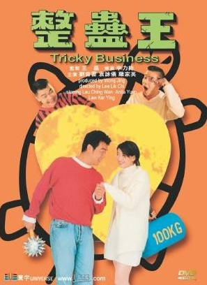 Tricky Business Movie Poster, 1995