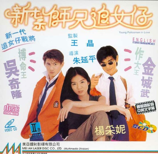 Young Policemen in Love Movie Poster, 1995