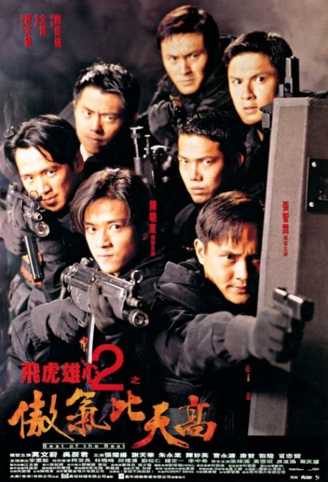 Best of the Best Movie Poster, 1996, Actor: Julian Cheung Chi-Lam, Hong Kong Film