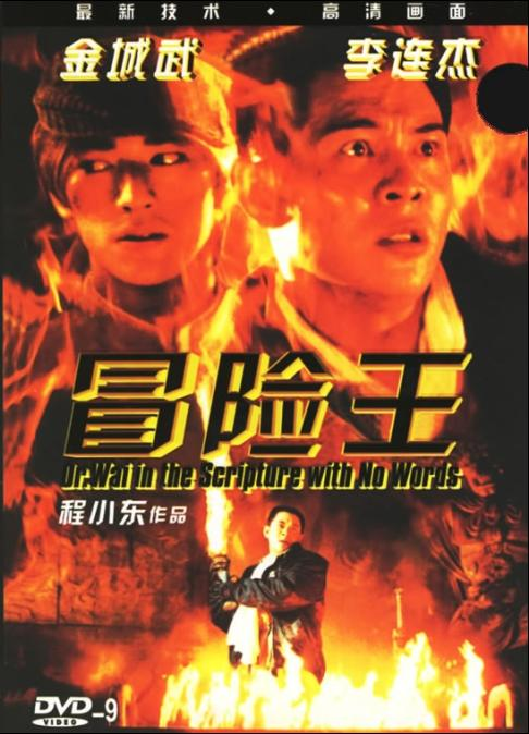 "Dr. Wai in ""The Scripture with No Words"" Movie Poster, 1996, Actor: Jet Li Lian-Jie, Hong Kong Film"