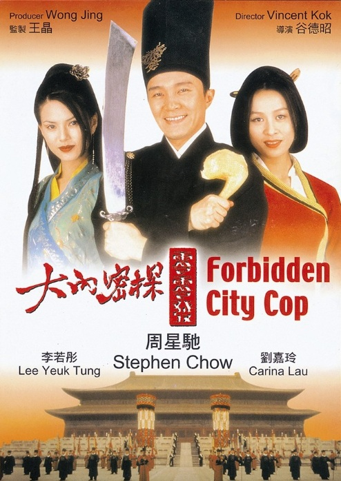 Forbidden City Cop Movie Poster, 1996, Actor: Stephen Chow Sing-Chi, Hong Kong Film