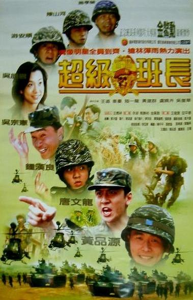Hi Sir Movie Poster, 1996