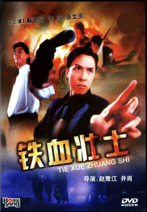 Iron Monkey 2 movie poster, 1996, Actor: Donnie Yen Chi-Tan, Billy Chow, Hong Kong Film