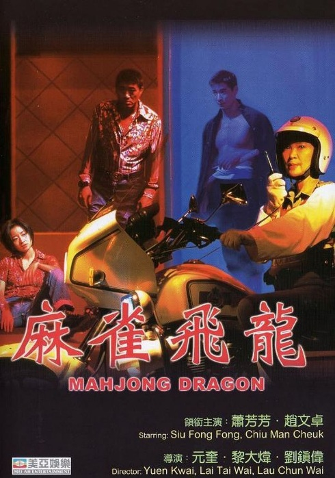 Actor: Vincent Zhao Wen-Zhuo, Hong Kong Film, Mahjong Dragon Movie Poster, 1996