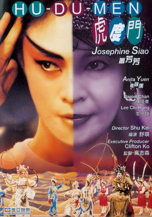 Stage Door Movie Poster, 1996