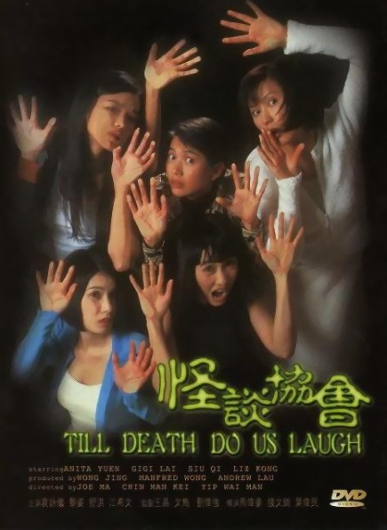 Till Death Do Us Laugh Movie Poster, 1996