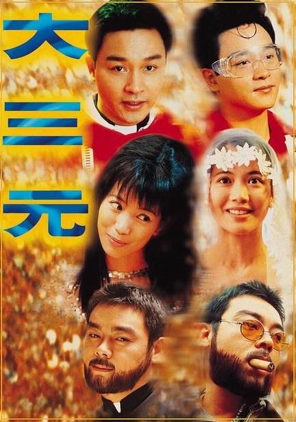 Tri-Star Movie Poster, 1996