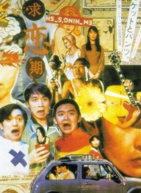Cause We Are So Young Poster, 1997, Actor: Leo Ku Kui-Kei