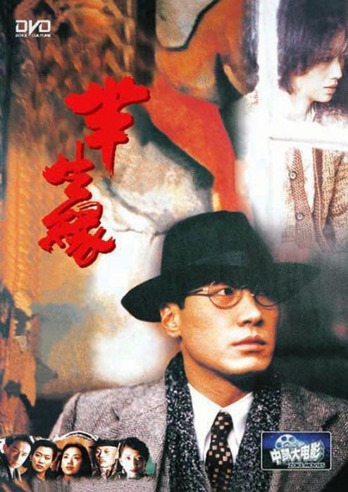 Eighteen Springs Movie Poster, 1997, Actor: Leon Lai Ming, Hong Kong Film