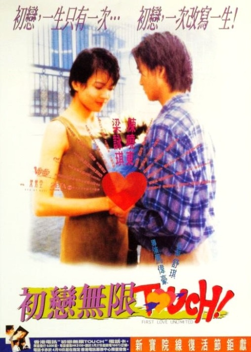 First Love Unlimited Movie Poster, 1997, Actor: Daniel Chan Hiu-Tung, Hong Kong Film