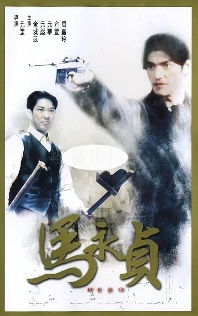 Hero Movie Poster, 1997