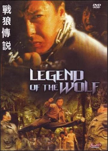 Legend of the Wolf movie poster, 1997, Actor: Donnie Yen Chi-Tan, Dayo Wong, Hong Kong Film
