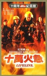 Lifeline  Movie Poster, 1997
