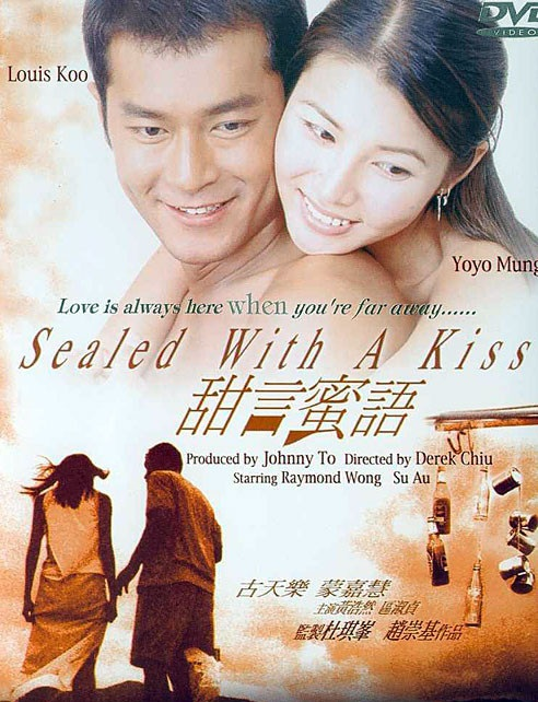 Sealed with a Kiss Movie Poster, 1997, Actor: Louis Koo, Hong Kong Film