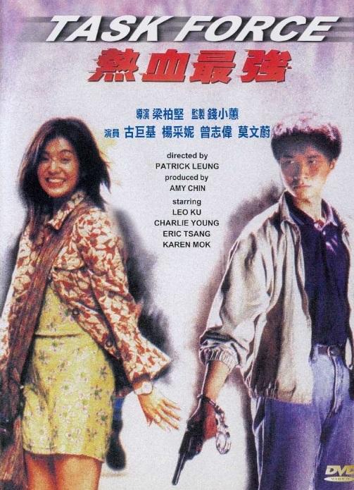 Task Force Movie Poster, 1997, Actor: Leo Ku Kui-Kei