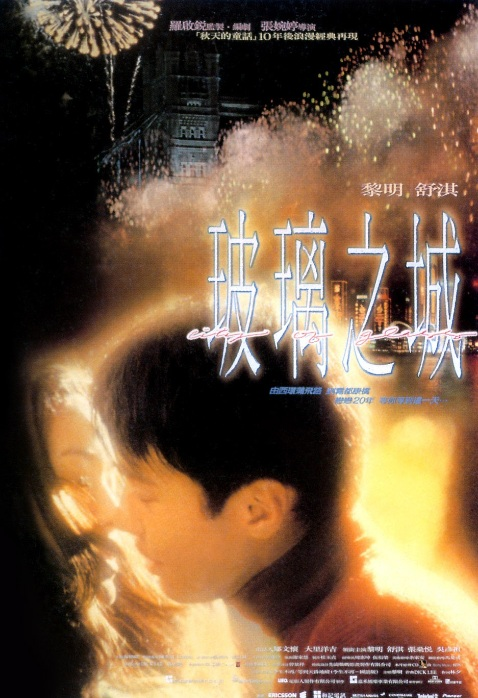 City of Glass Movie Poster, 1998, Leon Lai, Actress: Shu Qi, Hong Kong Film
