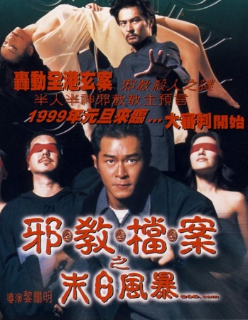God.com Movie Poster, 1998, Actor: Louis Koo, Hong Kong Film