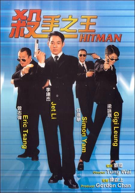 Hitman Movie Poster, 1998, Jet Li, Actress: Gigi Leung Wing-Kei, Hong Kong Film