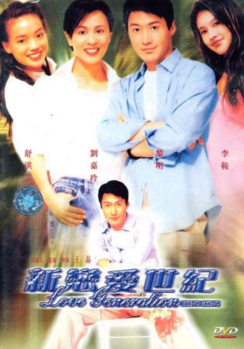 Love Generation Hong Kong Movie Poster, 1998, Actor: Leon Lai Ming, Hong Kong Film