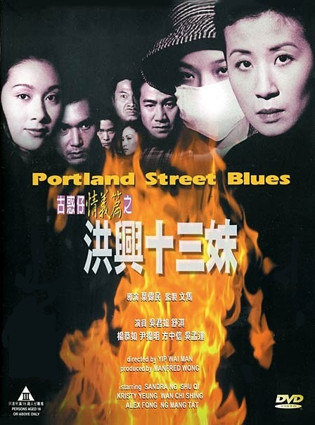 Portland Street Blues Movie Poster, 1998