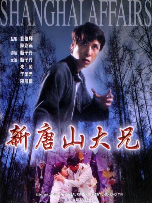 Shanghai Affairs movie poster, 1998, Athena Chu, Actor: Donnie Yen Chi-Tan, Hong Kong Film