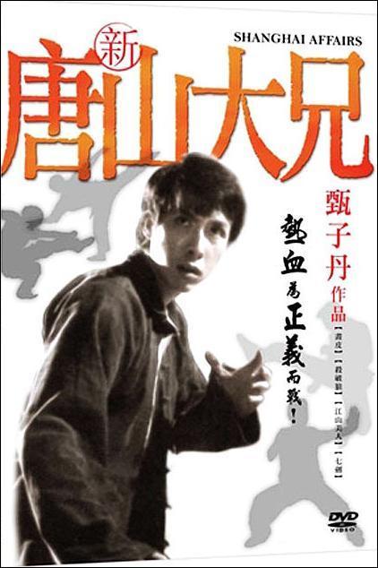 Shanghai Affairs movie poster, 1998, Actor: Donnie Yen Chi-Tan, Hong Kong Film