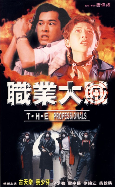 T.H.E. Professionals Movie Poster, 1998, Actor: Louis Koo, Hong Kong Film
