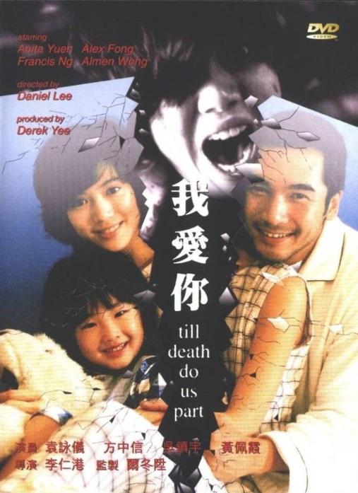 Till Death Do Us Part Movie Poster, 1998