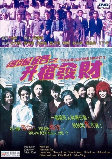 Troublesome Night 3 Movie Poster, 1998, Actor: Louis Koo, Hong Kong Film