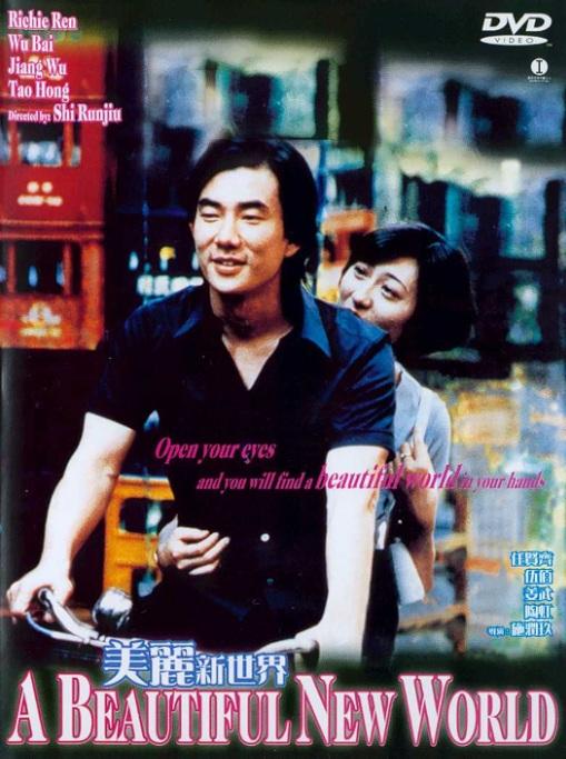 A Beautiful New World Movie Poster, 1999, Actor: Richie Ren Xian-Qi, Hong Kong Film