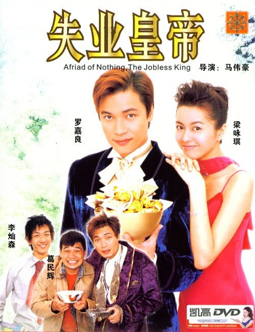 Afraid of Nothing: The Jobless King Movie Poster, 1999, Actress: Gigi Leung Wing-Kei, Hong Kong Film