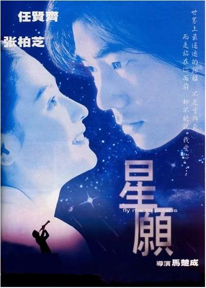 Fly Me to Polaris Movie Poster, 1999, Actor: Richie Ren Xian-Qi, Hong Kong Film