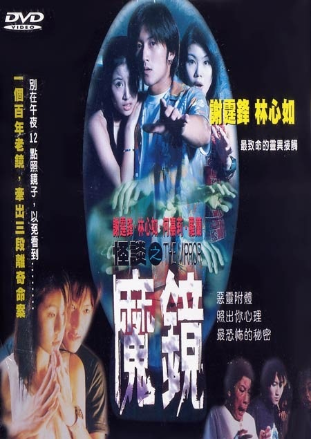 Mirror Movie Poster, Nicholas Tse, Ruby Lin