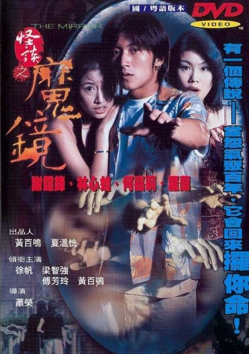 Mirror Movie Poster, Ruby Lin, Nicholas Tse