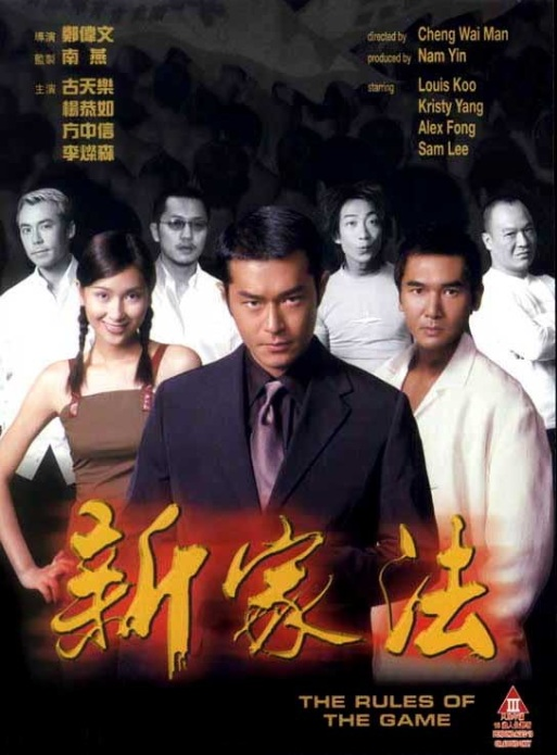 Rules of the Game Movie Poster, 1999, Actor: Louis Koo, Hong Kong Film