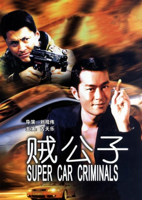 Super Car Criminals Movie Poster, 1999, Actor: Louis Koo, Hong Kong Film